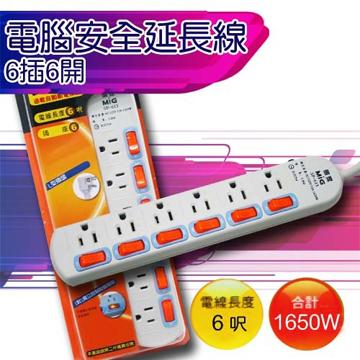 電腦安全延長線6插6開-6呎SP-613-6