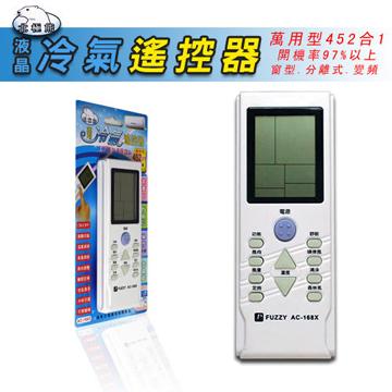 萬用型液晶冷氣遙控器