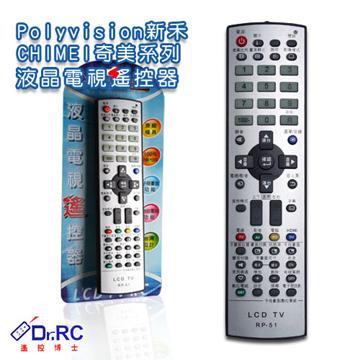 奇美CHIMEI新禾Polyvision系列液晶電視遙控器