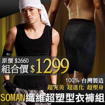 SOMAN纖維超塑型衣褲組