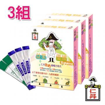 【森下仁丹】益菌優纖組-特販3組
