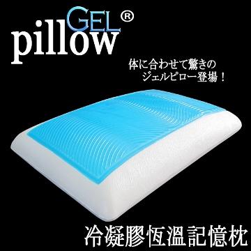 冷凝膠記憶枕+ QQ冷凝膠涼墊60x90cm特價組!涼感,釋壓、無重金屬、零甲醛、不發硬、免運費【睡眠達人】