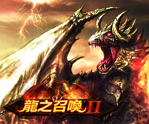 免費網頁遊戲《龍之召喚2》想知道~好玩的網頁遊戲