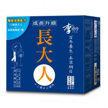 【李時珍】 長大人-男生50ml(15瓶/盒+1錠)