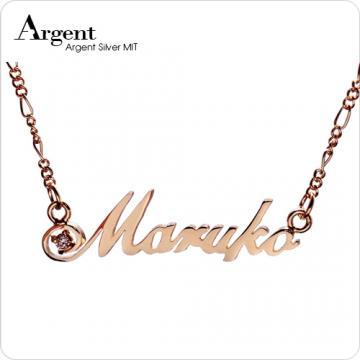 【ARGENT銀飾】名字手工訂製系列「玫瑰金+圓鑽-英文名字」純銀項鍊