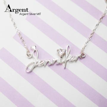 【ARGENT銀飾】名字手工訂製系列「純銀+愛心鑽-英文名字」純銀項鍊