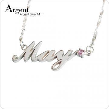 【ARGENT銀飾】名字手工訂製系列「純銀+圓鑽-英文名字」純銀項鍊