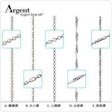 【ARGENT銀飾】單鍊系列「A-E款銀鍊(細)」純銀項鍊(鍊寬1.5mm)