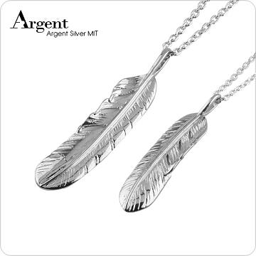 【ARGENT銀飾】情人對墜系列「鷹之羽(大+小)」純銀項鍊(一對價)
