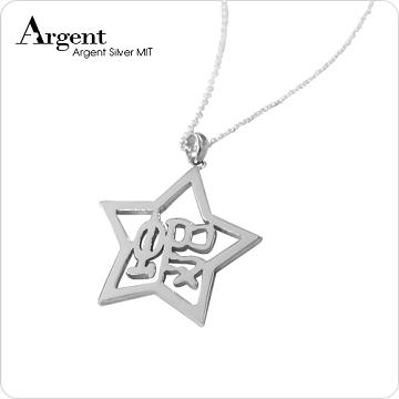 【ARGENT銀飾】名字手工訂製系列「純銀-中文單字-星星外框」純銀項鍊