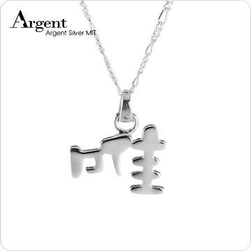 【ARGENT銀飾】名字手工訂製系列「純銀-中文單字」純銀項鍊
