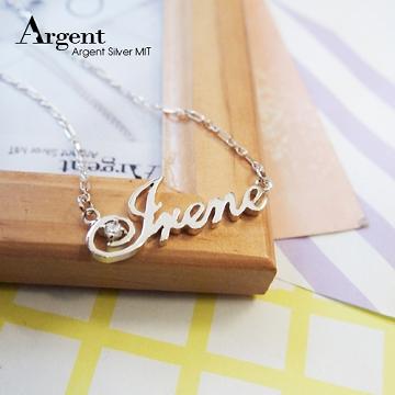 【ARGENT銀飾】名字手工訂製系列「純銀+圓鑽-英文名字-迷你版」純銀項鍊