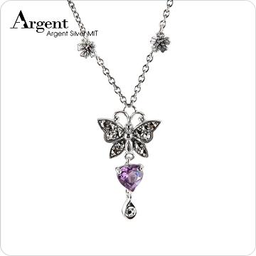 【ARGENT銀飾】動物系列「鑽蝶(紫水晶)」純銀項鍊