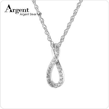 【ARGENT銀飾】微鑲鉑銀閃亮系列「無限(白K金)」 純銀項鍊