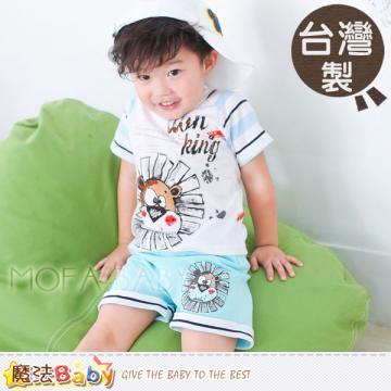【魔法Baby】台灣製造插畫臉紅獅幼兒套裝~男女童裝~k28263