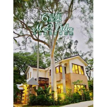 【新竹】六星集Me2 Villa-庭園Villa一泊二食住宿券
