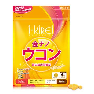 【i-KiREi彈力肌密】黃金納米薑黃錠(單盒)