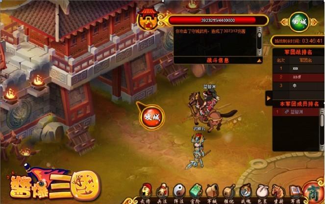 免費網頁遊戲RPG《醬爆三國》