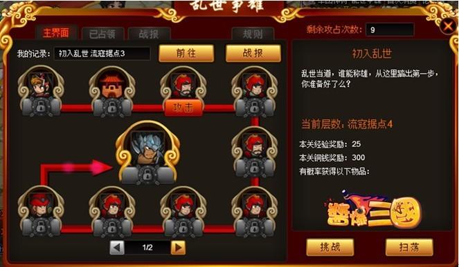 好玩的網頁遊戲RPG《醬爆三國》