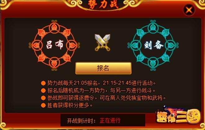 免費網頁遊戲《醬爆三國》