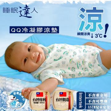 QQ冷凝膠涼墊(60x90cm),嬰幼兒專用,不含塑化劑,沒有重金屬,安全,涼爽,MIT《睡眠達人》
