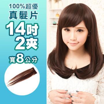 真髮接髮【AR02】「14吋2夾寬8公分」單片髮片下標區