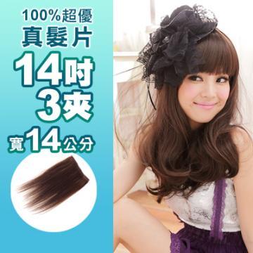 真髮接髮【AR03】「14吋3夾寬14公分」單片髮片下標區