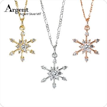 【ARGENT銀飾】聖誕系列「鑽版雪花(玫瑰金/白K金/黃K金)(3色選1)」純銀項鍊(單條價)