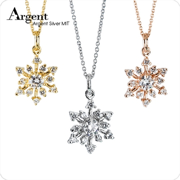 【ARGENT銀飾】聖誕系列「雪花星鑽(玫瑰金/白K金/黃K金)(3色選1)」純銀項鍊(單條價)