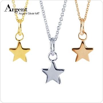 【ARGENT銀飾】迷你系列「迷你星(玫瑰金/白K金/黃K金)(3色選1)」純銀項鍊(單條價)