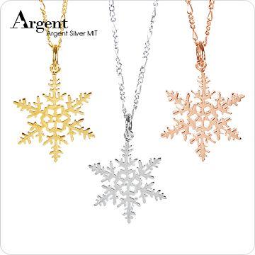 【ARGENT銀飾】聖誕系列「雪片(玫瑰金/白K金/黃K金)(3色選1)」純銀項鍊(單條價)