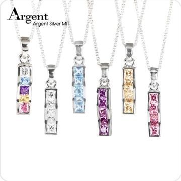 【ARGENT銀飾】美鑽系列「星光幻彩(6選1)」純銀項鍊(單條價)