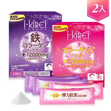 2盒入【i-KiREi彈力肌密】加量版珍珠膠原+加量版加鐵膠原