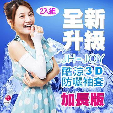 JH【JOY】防晒3D袖套【加長版】2入組-(雙色任選)