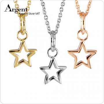 【ARGENT銀飾】迷你系列「小空心星(玫瑰金/白K金/黃K金)(3色選1)」純銀項鍊(單條價)