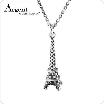 【ARGENT銀飾】造型系列「立體鐵塔」純銀項鍊(染黑款)