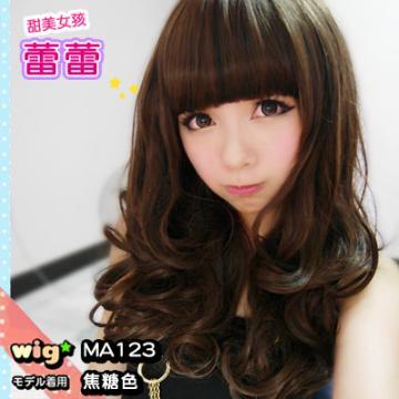 【MA123】辛辣奢華風層次捲度中長捲髮