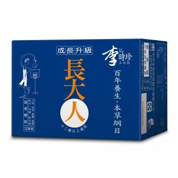 【李時珍】 長大人-男生50ml(12瓶/盒)