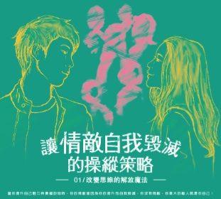 『真愛橋-把妹技巧、追女追男方法』讓情敵自我毀滅的操縱策略。系列一:改變思維的解放魔法