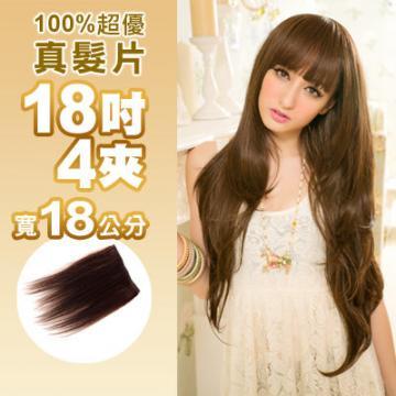 真髮接髮【AR04】「18吋4夾寬18公分」單片髮片下標區