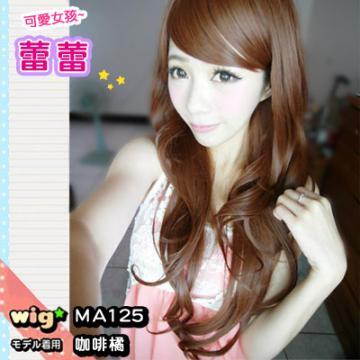 【MA125】下午茶女孩微捲層次長捲髮