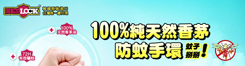 BUGSLOCK純天然香茅防蚊手環,韓國原裝100%純天然香茅油防蚊手環,夏天也能跟蚊子掰掰