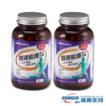 遠東生技 關速能捷複方膠囊(500mg/90顆)2瓶組 新一代專利MSM配方