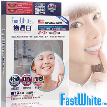 FastWhite牙托牙齒美白組-360度貼近更白更強效(1入)
