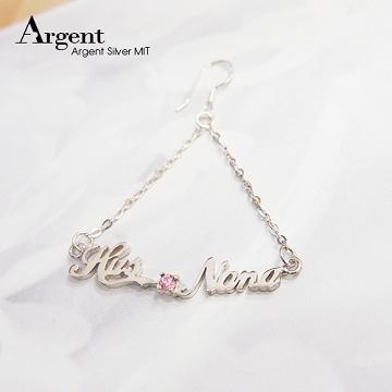 【ARGENT銀飾】名字手工訂製系列「純銀-英文名字+單鑽-垂吊耳勾款」純銀耳環(單只價)