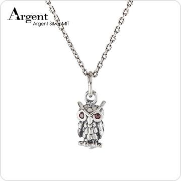 【ARGENT銀飾】動物系列「智慧貓頭鷹(紅眼)」純銀項鍊 迷你但立體的站立貓頭鷹博士造型