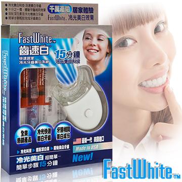美國【FastWhite齒速白】冷光牙齒美白機