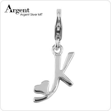 【ARGENT銀飾】隨意扣系列「愛心迷你字母K」純銀單墜(活動扣)