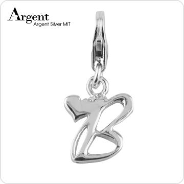 【ARGENT銀飾】隨意扣系列「愛心迷你字母B」純銀單墜(活動扣)