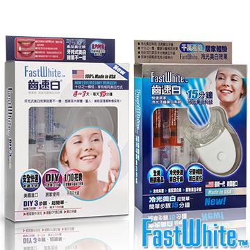 美國【FastWhite齒速白】牙托牙齒美白組+冷光牙齒美白機
